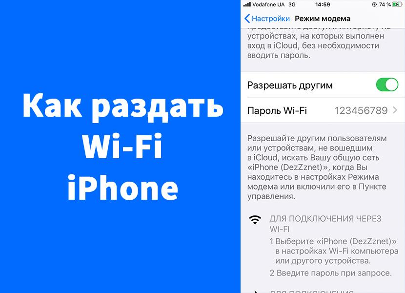 Как поделится интернетом Wi-Fi на iPhone – с телефона на телефон