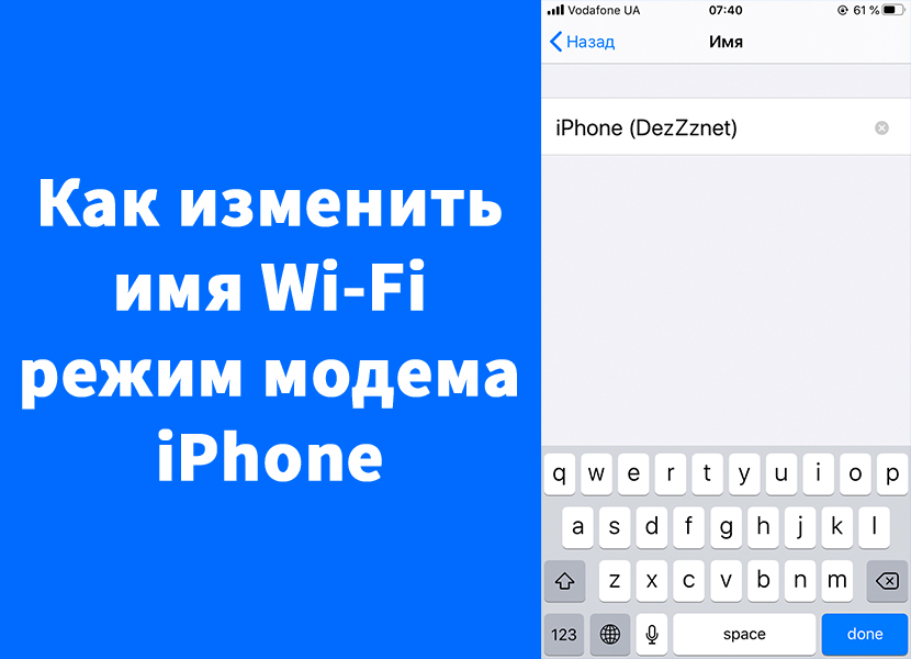 Как изменить имя Wi-Fi iPhone, когда раздаёшь интернет