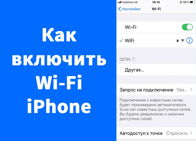 Как включать Wi-Fi на iPhone, если интернет от роутера
