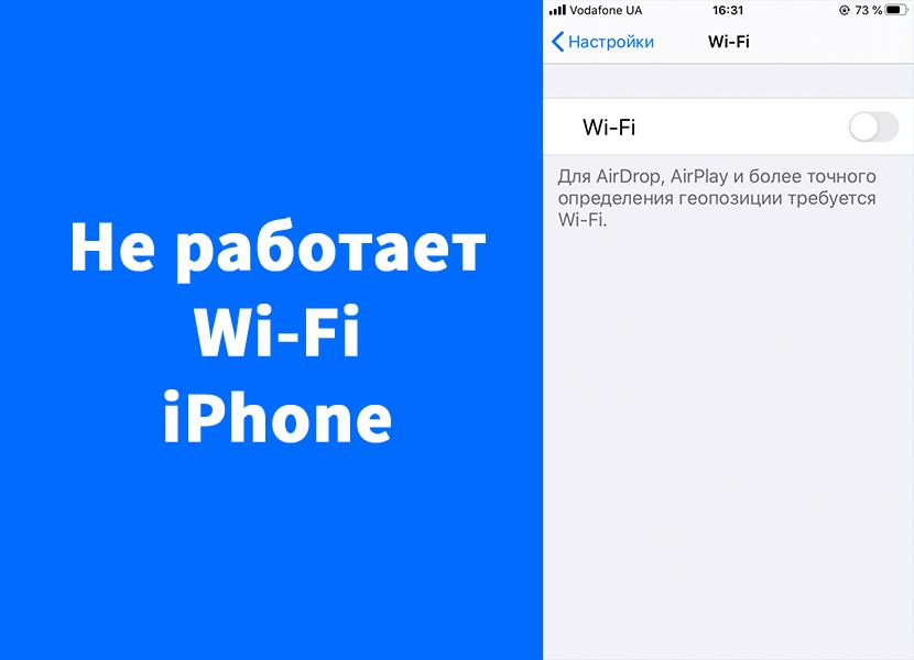 Не работает Wi-Fi интернет на iPhone – не открываются сайты