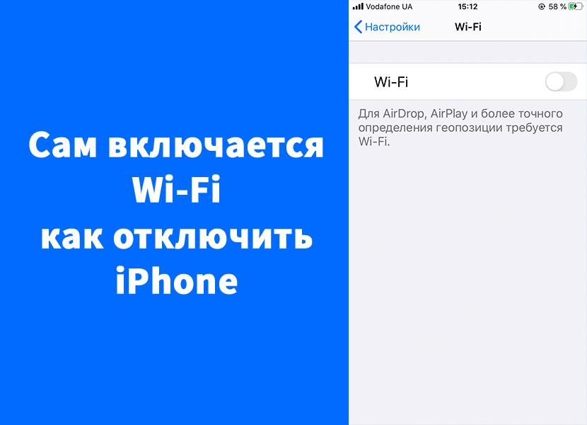 Wi-Fi iPhone включается автоматически – как отключить