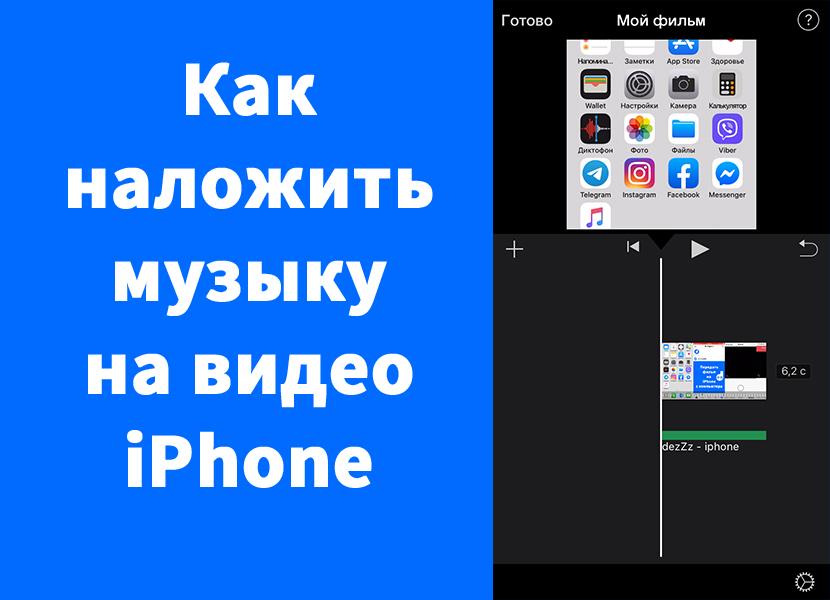 Как добавить музыку на видео на iPhone – iMovie