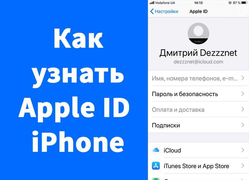 Как узнать имя Apple ID iCloud название учетной записи iPhone
