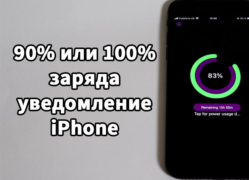 При достижении заряда 90% аккумулятора уведомление iPhone (90%, 80%, 100%)