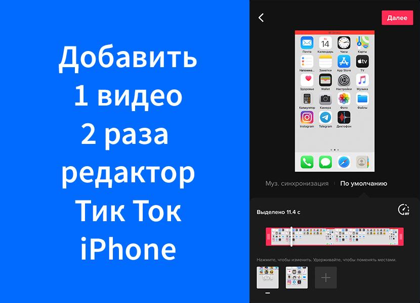 Как добавить одно видео 2 раза в редактор Тик Ток iPhone (TikTok)