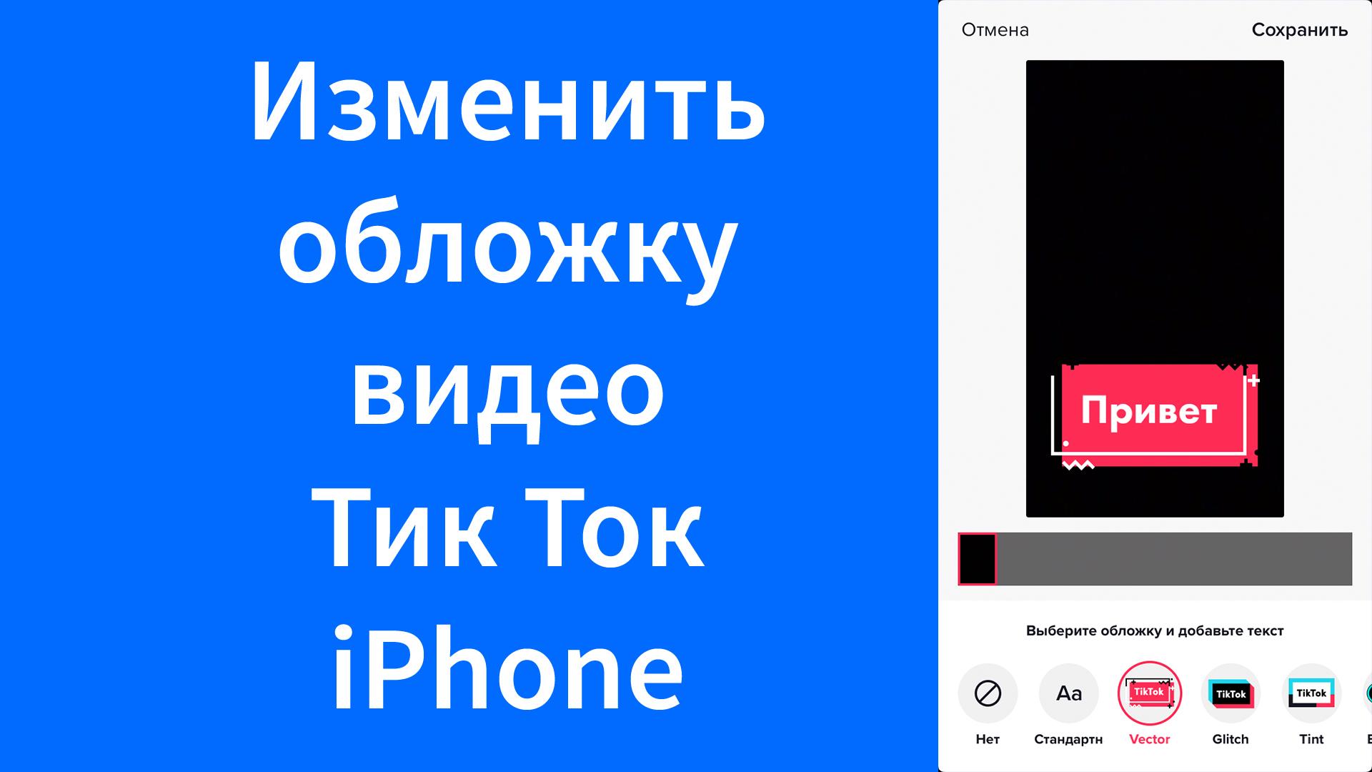 Как изменить обложку видео Тик Ток iPhone (превью, миниатюра) (TikTok)