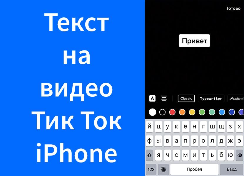 Как наложить текст на видео Тик Ток iPhone (TikTok)