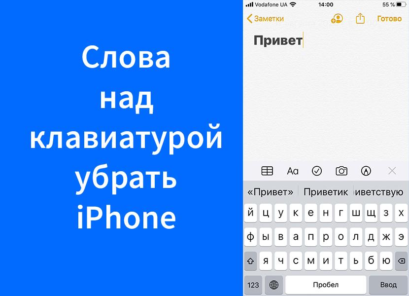 Как отключить отображение готовых слов при наборе текста iPhone