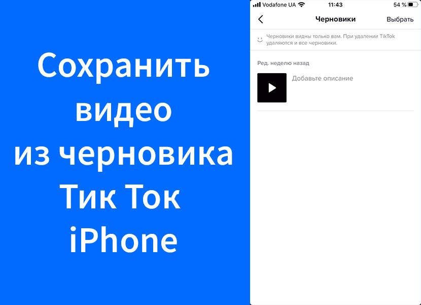 Как скачать видео из черновика Тик Ток iPhone (TikTok)
