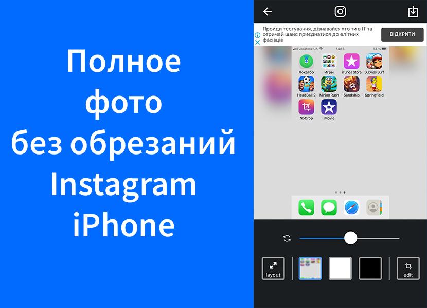 Как выложить полное фото Instagram iPhone без обрезания
