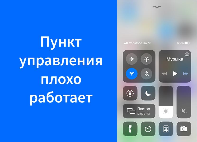 Не работает Пункт управления iPhone – шторка быстрое включение Wi-Fi