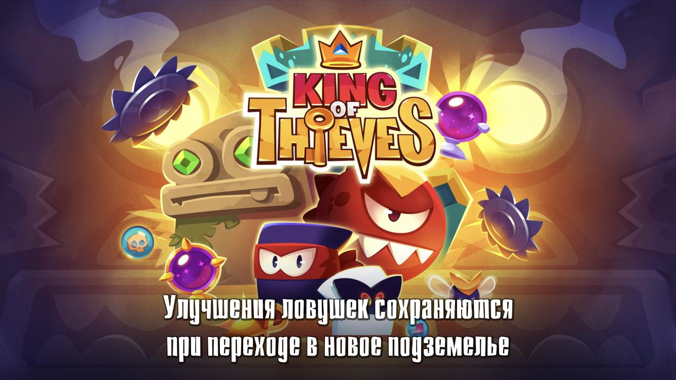 Король Воров – King of Thieves iPhone (Android, iOS)