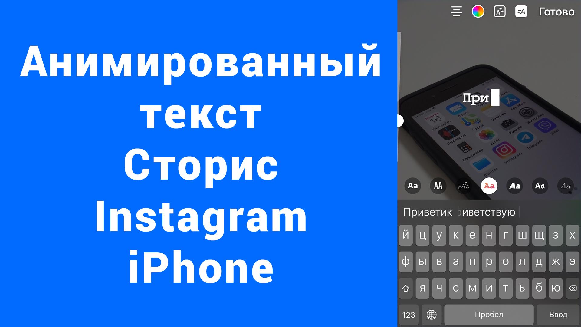 Анимированный живой текст в Instagram iPhone истории