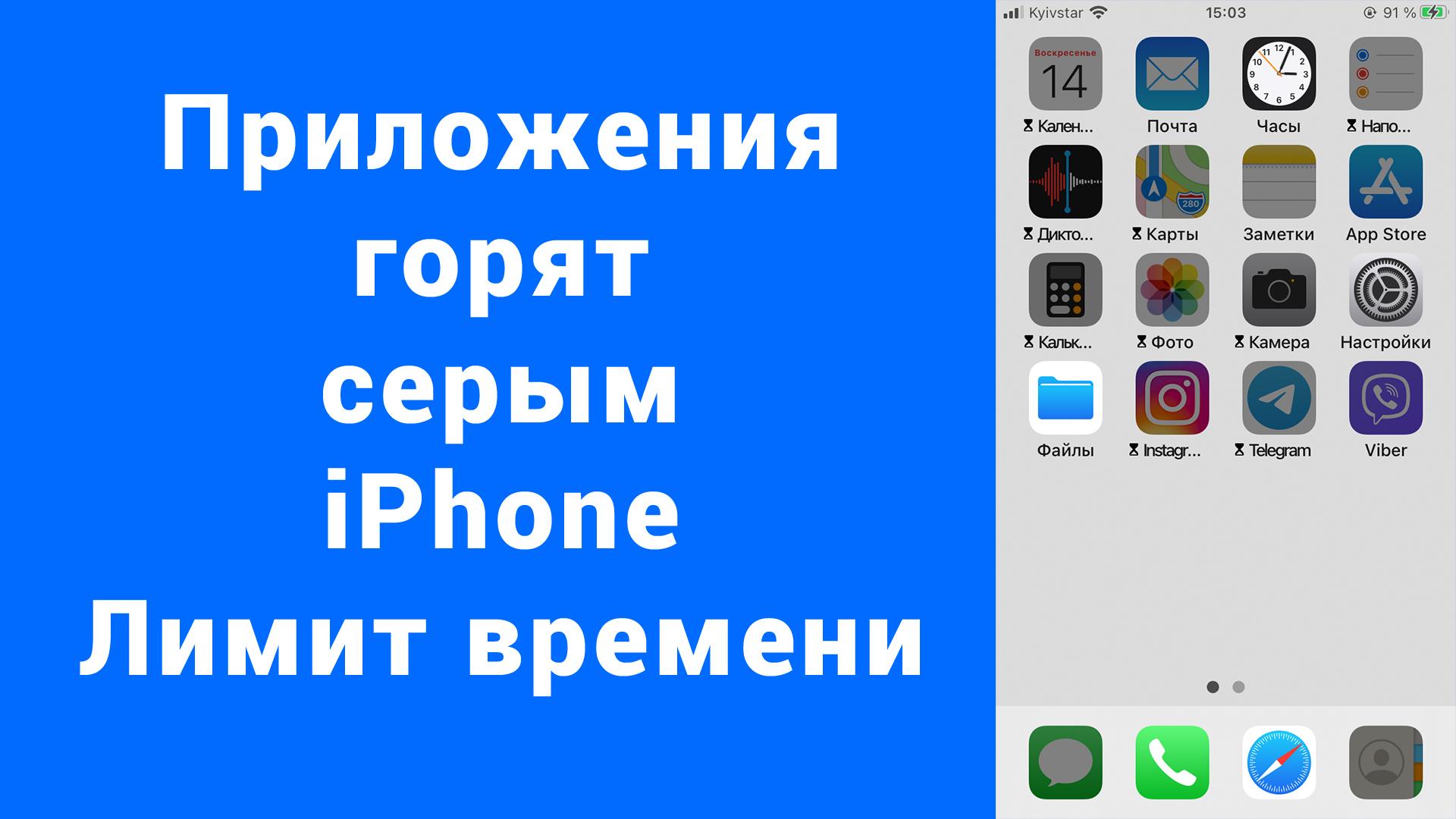Как отключить Игры и программы горят серым iPhone – Лимит времени