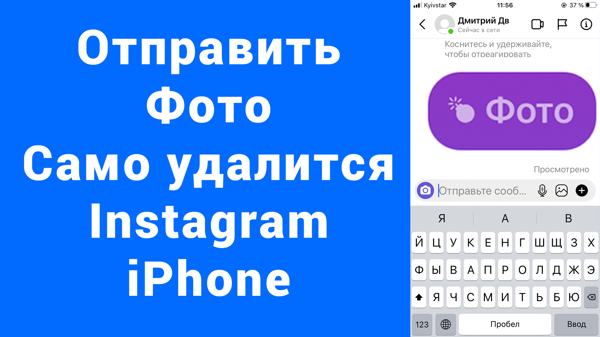 Как отправить Исчезающее фото Instagram iPhone с бомбой