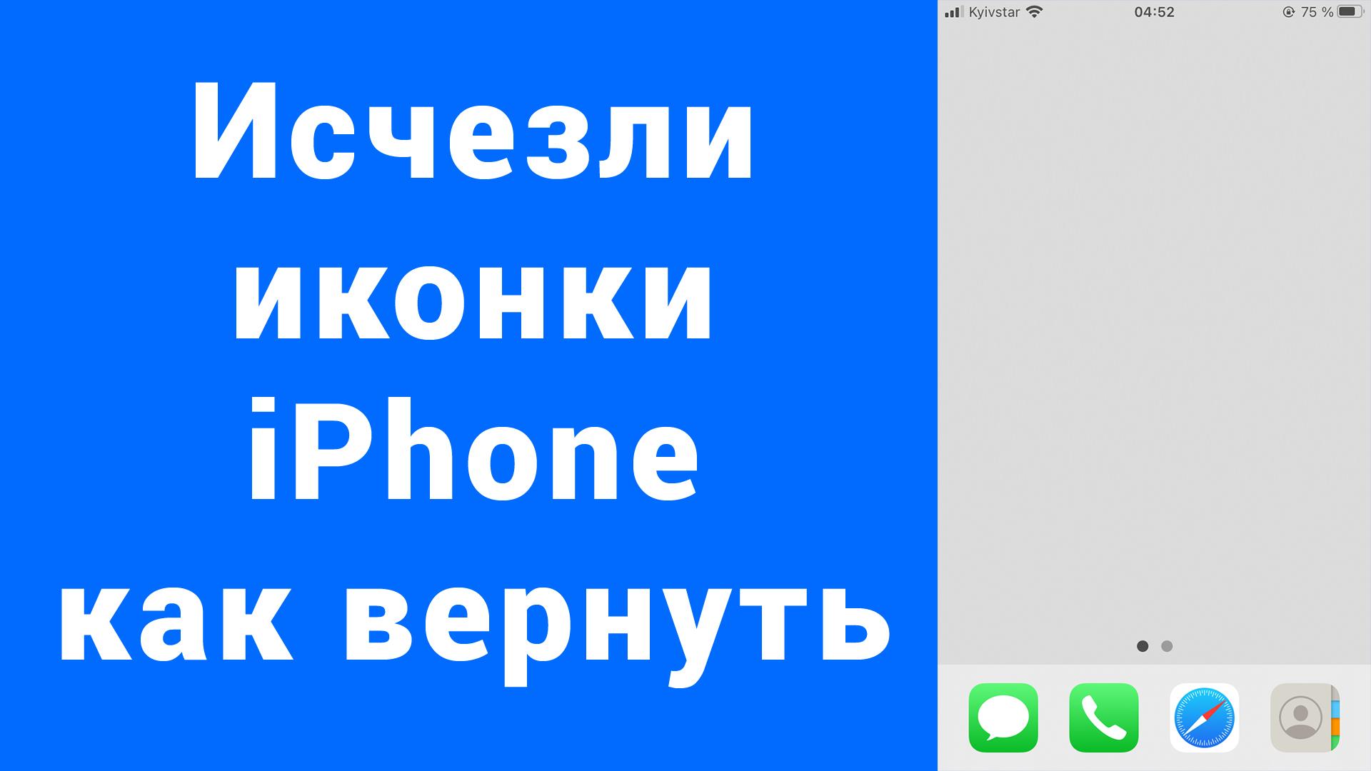Исчезли иконки с рабочего стола экрана домой iPhone