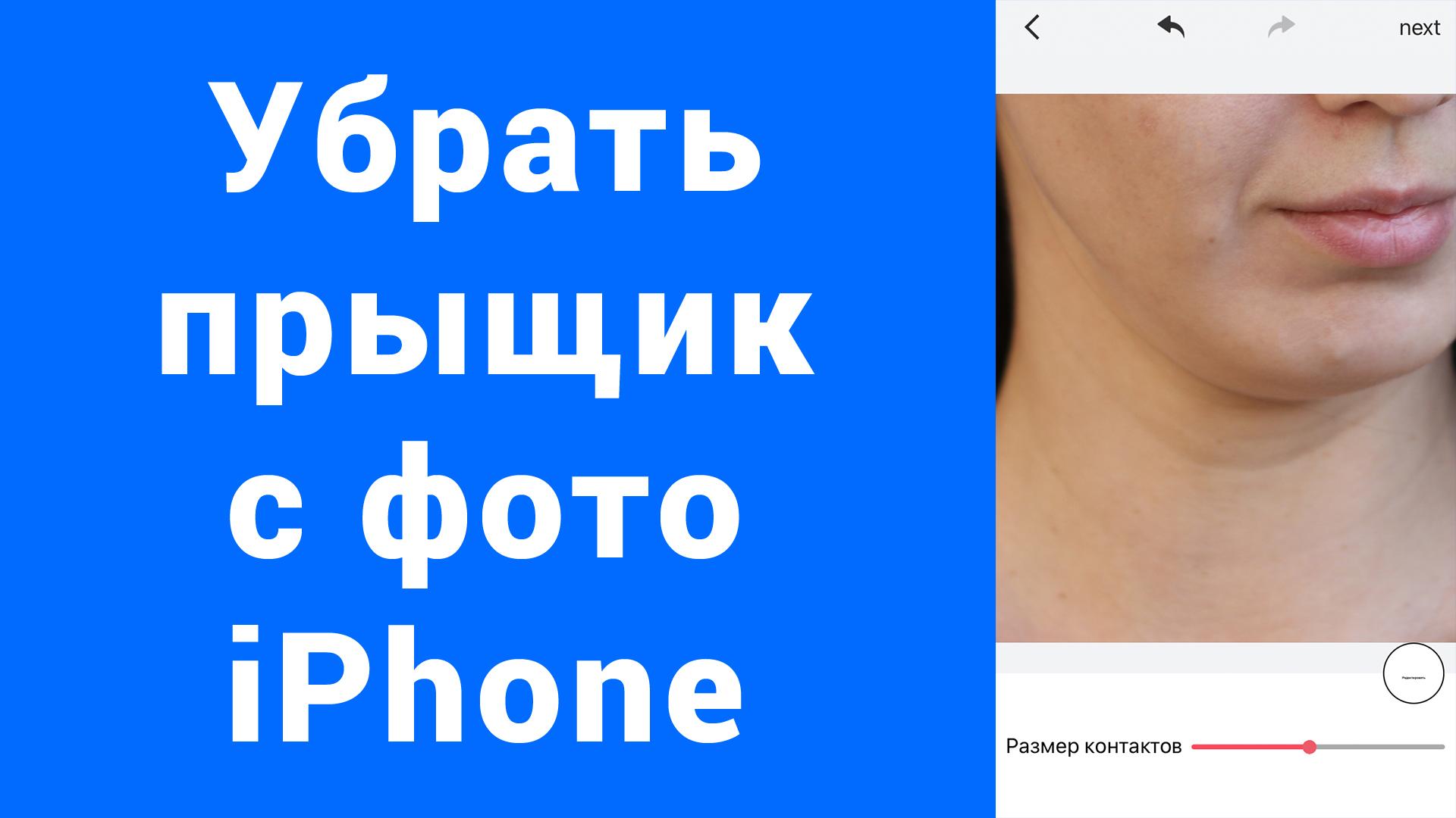 Как убрать прыщи, родинку, логотип, надпись, человека с фото iPhone