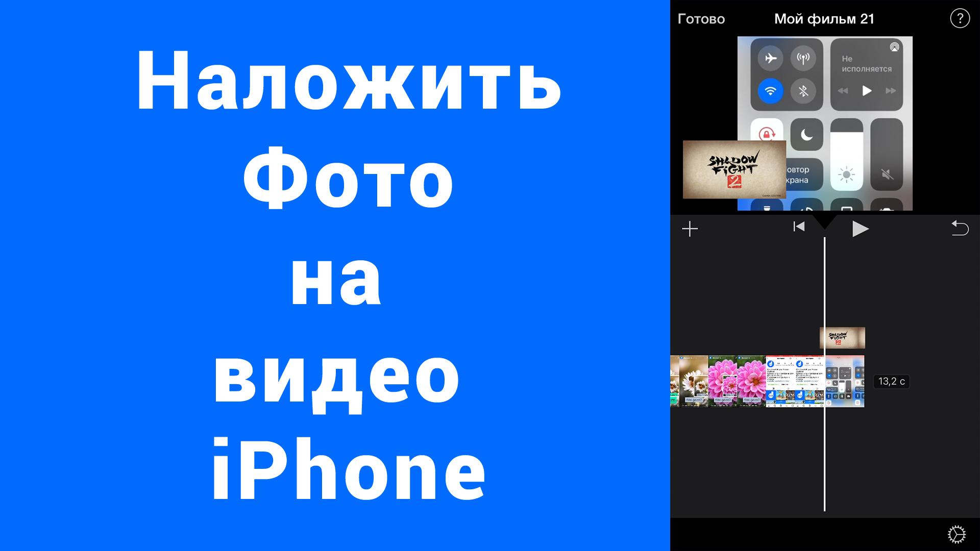 Наложить на видео фото iPhone iMovie (изображение вертикальное)