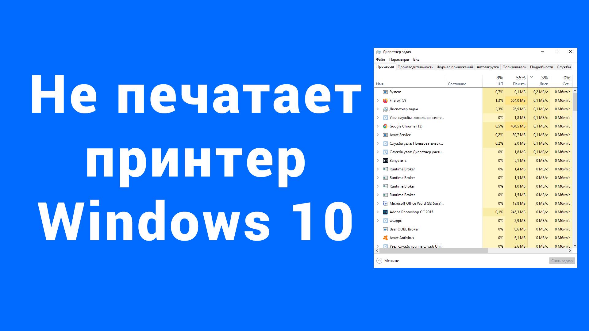 Не печатает принтер Windows 10
