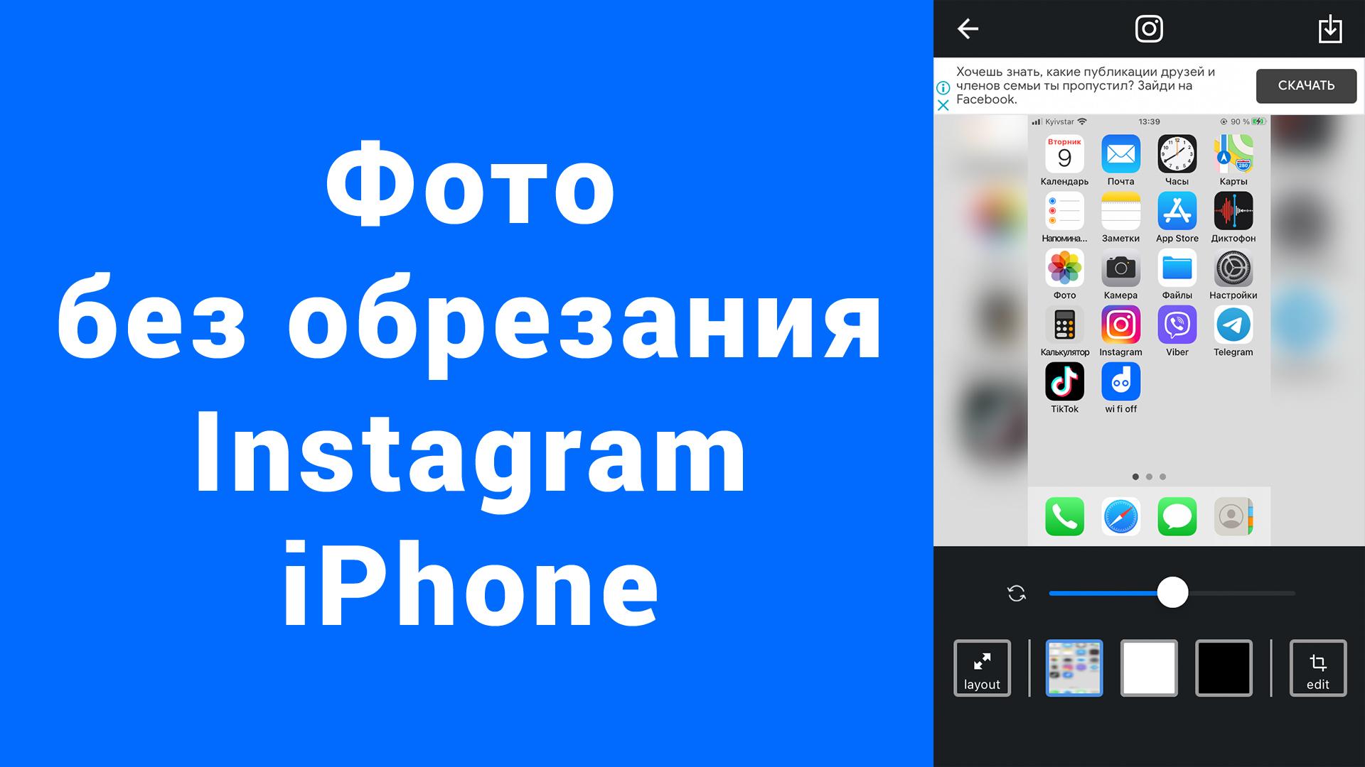 Опубликовать фото без обрезки квадратное в Инстаграм iPhone