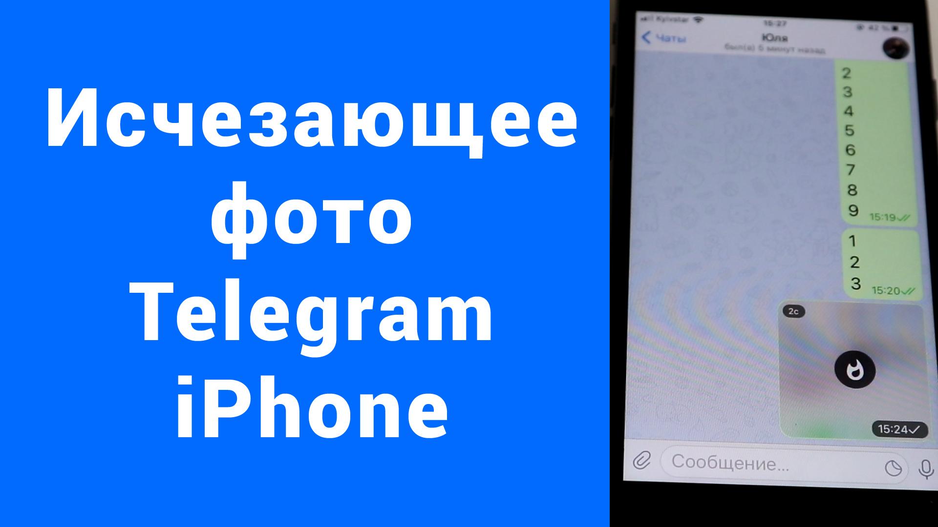 Отправить фото или видео и само удалиться через время Телеграм iPhone (исчезающее фото)