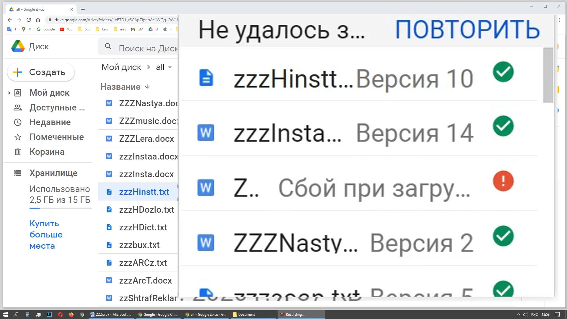 Не загружаются файлы в Google Диск – Сбой при загрузке