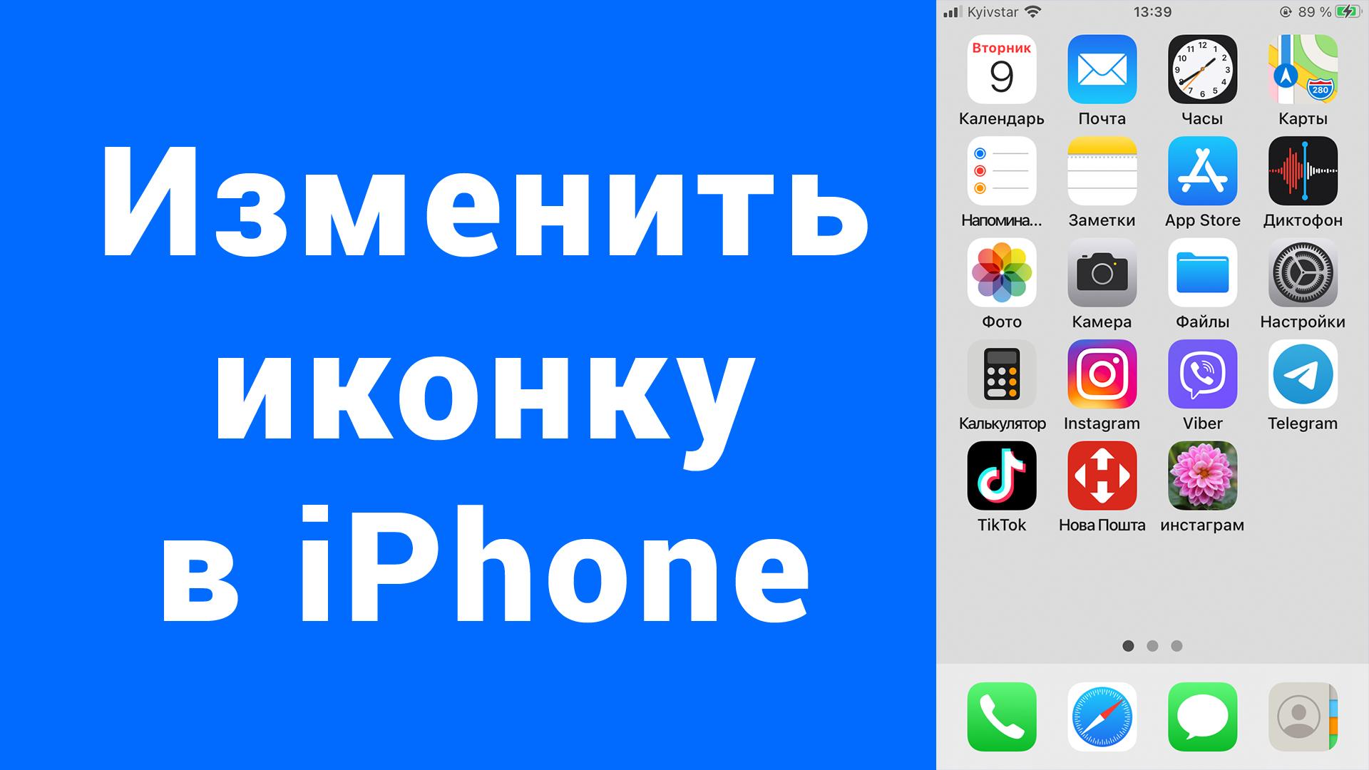 Как изменить иконку фото приложения значка на экране домой iPhone