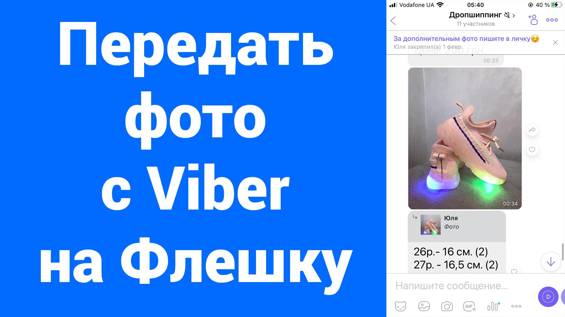 Как передать фото с Viber iPhone на USB флешку
