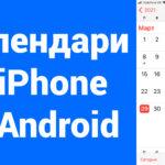 Как перенести календари с iPhone на Android (Samsung, Huawei, Nokia, OPPO, OnePlus, Xiaomi и другие)