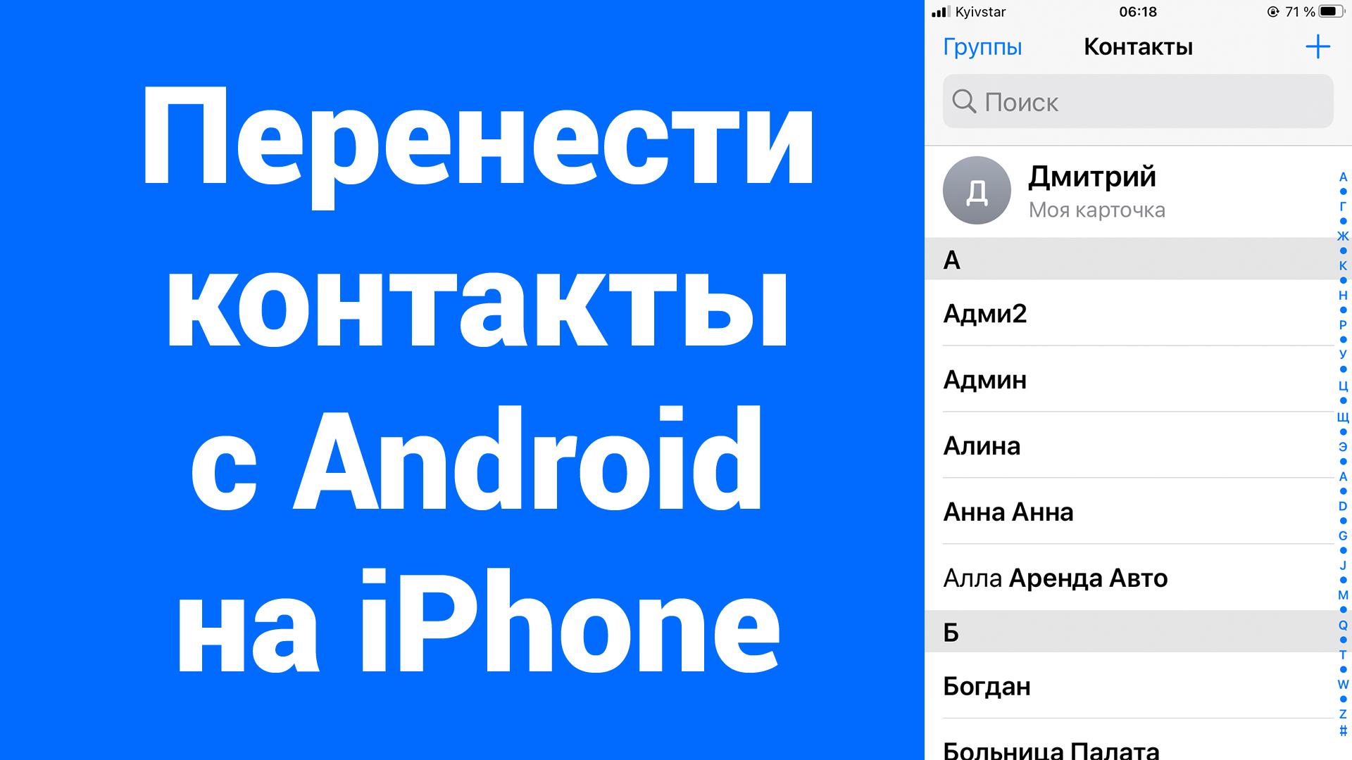 Как передать контакты с Android на iPhone
