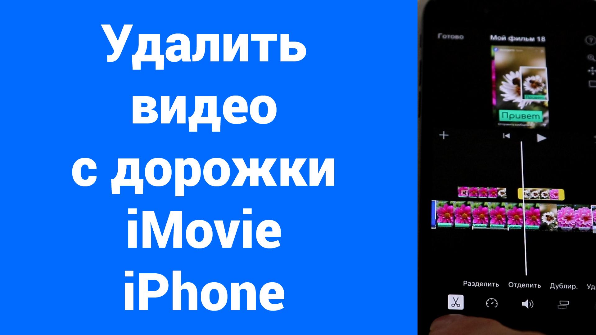 Как удалить видео, фото с дорожки в iMovie iPhone