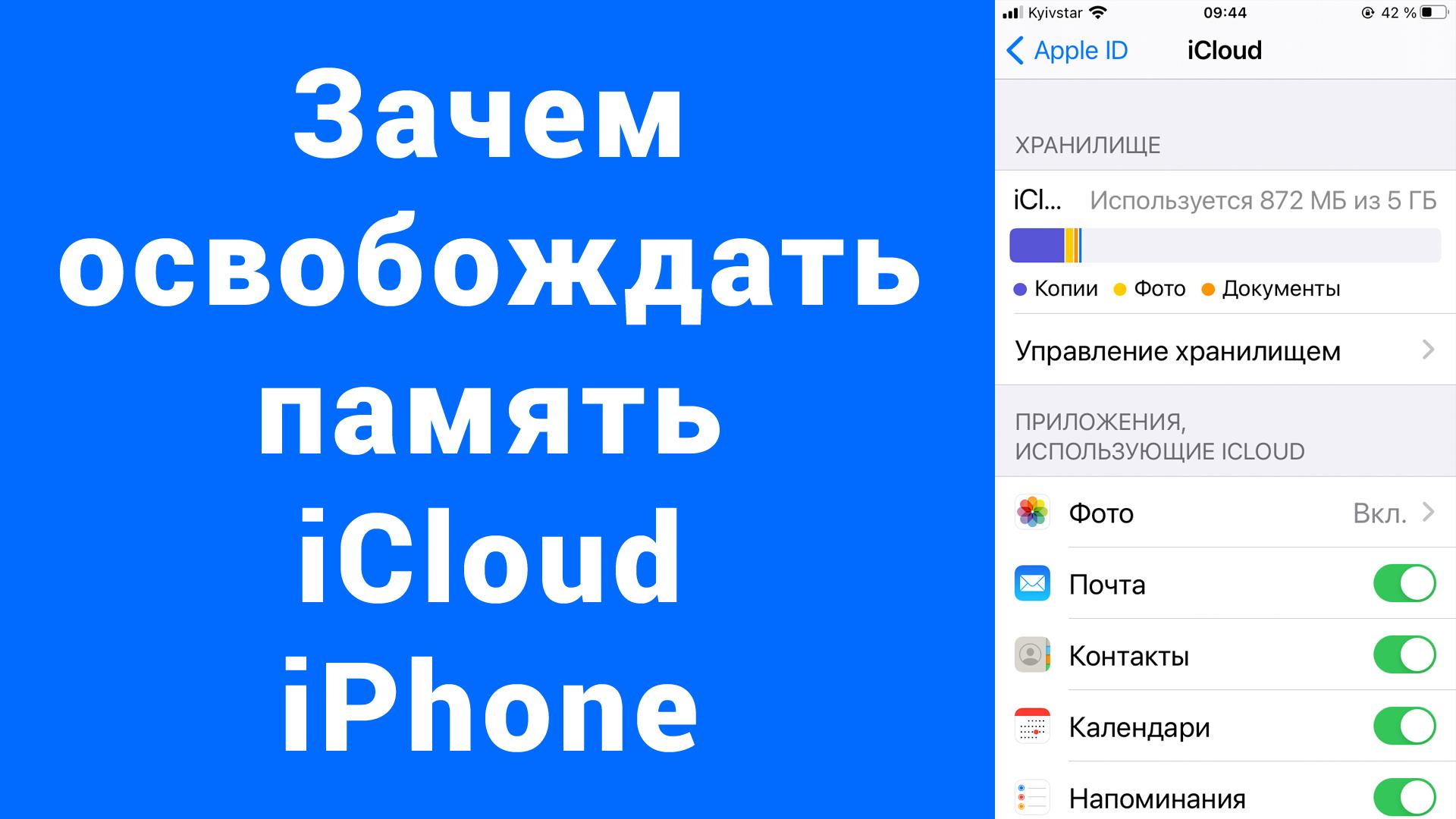 Почему нужно освобождать память iCloud iPhone – Недостаточно свободного пространства