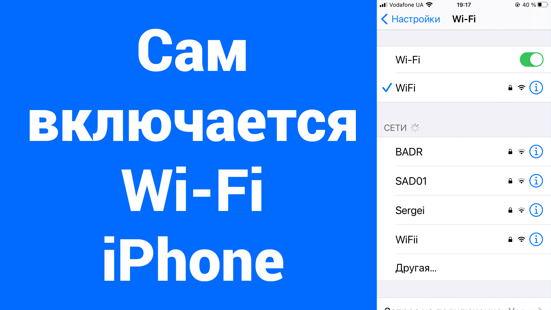 Wi-Fi сам включается на iPhone – как отключить