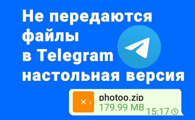 Компьютерная версия Telegram не передаёт файлы