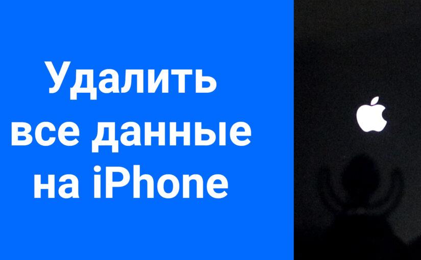 Как очистить iPhone и удалить все данные
