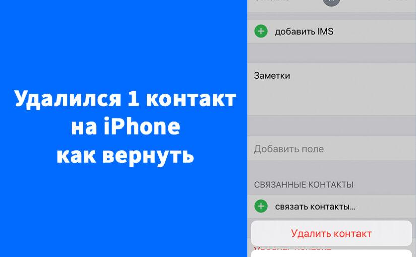 Удалил контакт на iPhone – как вернуть