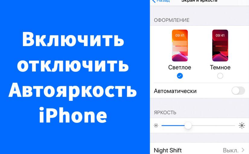 Отключить/включить Автояркость iPhone