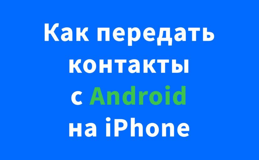 Как перенести контакты с Google (Gmail, Android) на iPhone (iCloud, iOS)