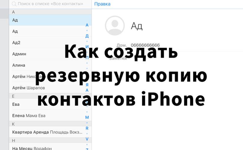 Как создать резервную копию контактов на iPhone вручную и восстановить