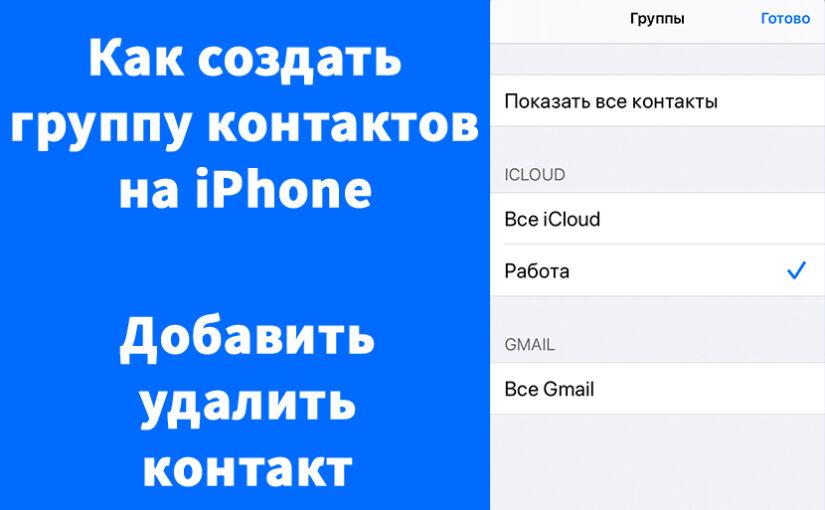 Создать группу в Контакты на iPhone – удалить, переименовать, добавить контакт в группу iPhone
