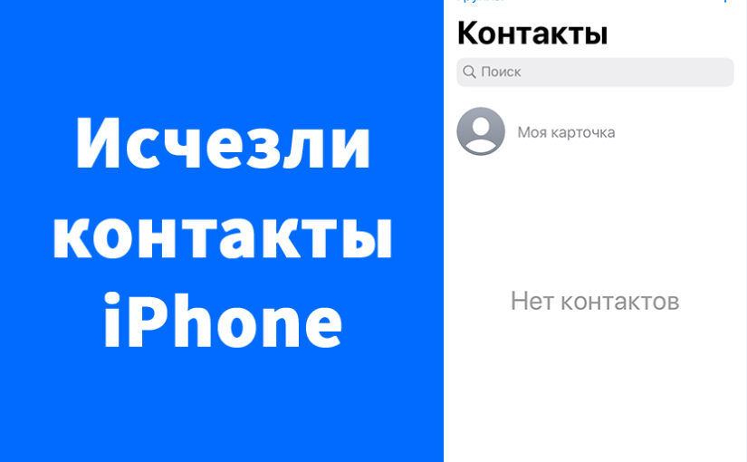 Исчезли контакты на iPhone