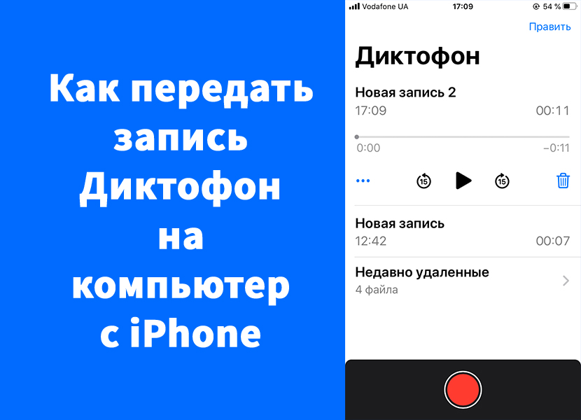 Как передать запись Диктофон с iPhone на компьютер, ноутбук