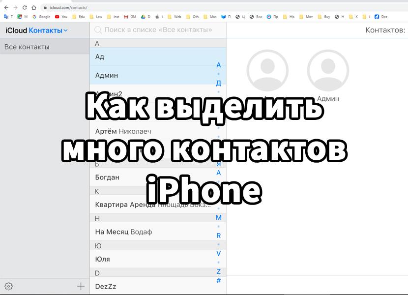 Как выделить контакты на iPhone и удалить много контактов
