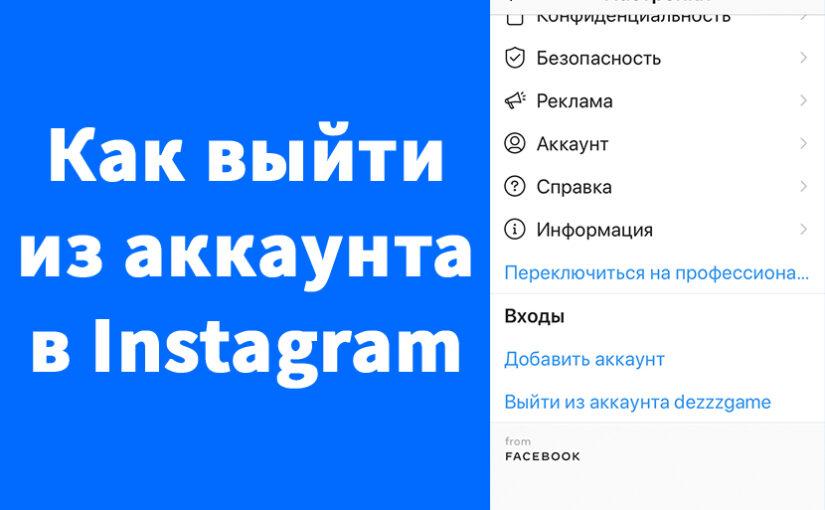 Как выйти из 2 аккаунта Instagram (iPhone)