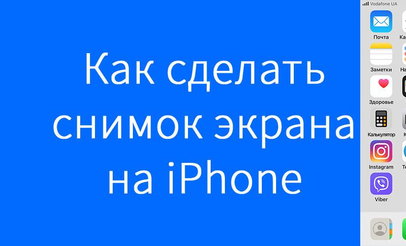 Как сделать снимок экрана на iPhone (скриншот)