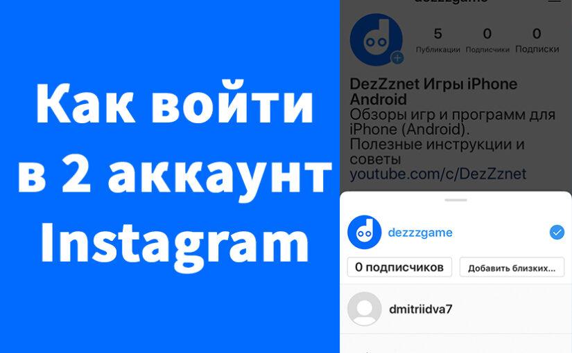 Как войти в 2 другой аккаунт Instagram (iPhone) и переключаться