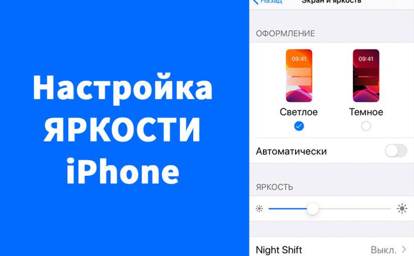 Как настроить яркость экрана iPhone (iOS)
