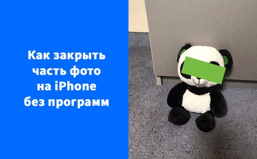 Как закрыть номера авто, лицо, часть фото на iPhone
