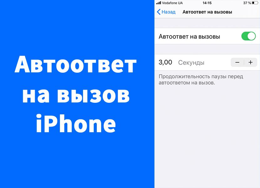 Автоматический ответ на звонки iPhone