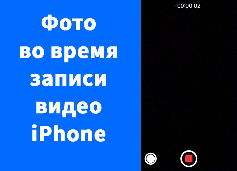 Как делать фото во время записи видео iPhone